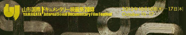 YIDFF 2013
